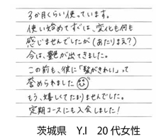 u-ma-kuchikomi2