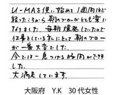 u-ma-kuchikomi1