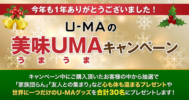 U-MA 美味UMAキャンペーン